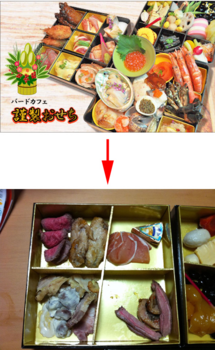 osechi2.png